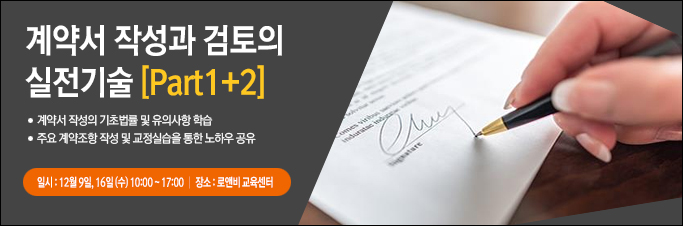 계약서 작성과 검토의 실전기술